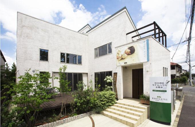 新松戸モデルハウス