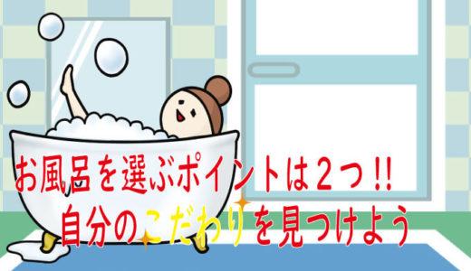 新築のお風呂を選ぶポイントは2つ!! 浴槽選びの達人へ
