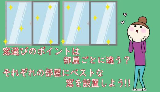 新築の窓は部屋ごとに最適なモノを選ぼう!失敗しない窓選びの方法を解説