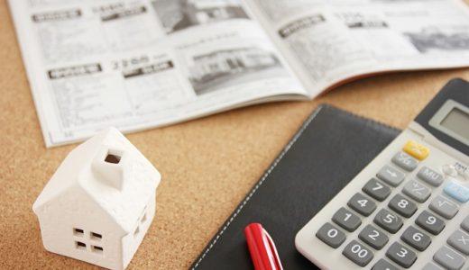 不動産を売却したら税金はいくらかかる?節税方法も併せて知りたい!