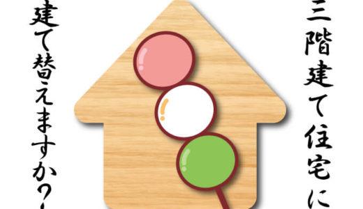 【格安プランの紹介あり】快適な間取りの三階建て住宅に建て替えよう