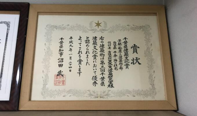 千葉県建築文化賞の賞状