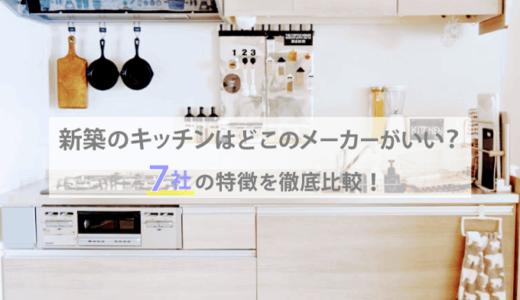 新築のキッチンはどこのメーカーがいい?7社の特徴を徹底比較!