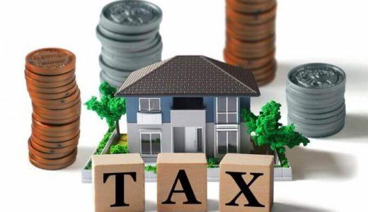 建て替えで固定資産税が上がる!?税金が高くなる原因と計算方法