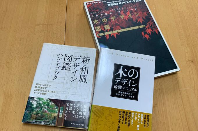 本のデザイン
