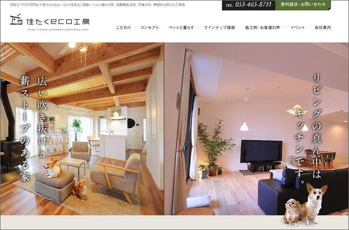 株式会社Organic wood(住たくeco工房)