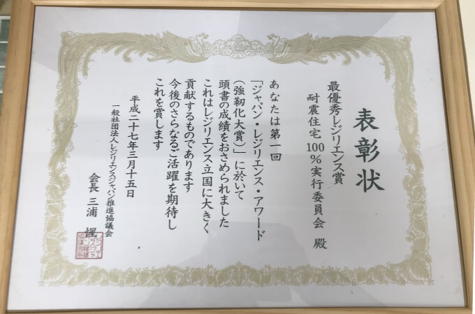 最優秀レジリエンス賞の表彰状