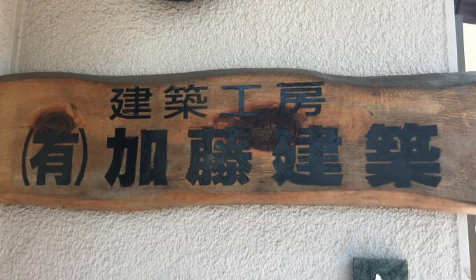 加藤建築の看板