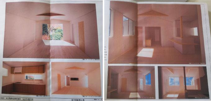 模型写真の室内の表現