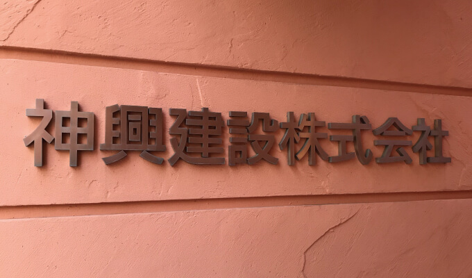 「神興建設株式会社」の文字