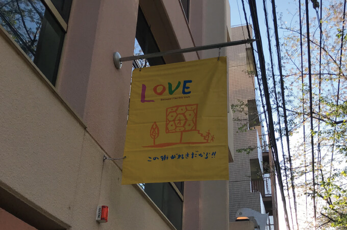 「LOVEこの街が好きだから!!」と書いてある旗