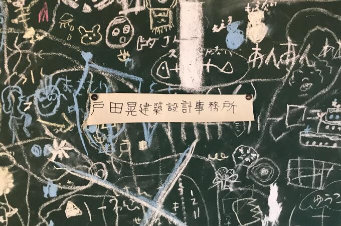 戸田晃建築設計事務所の文字