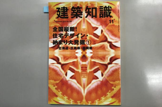 「建築知識」の表紙