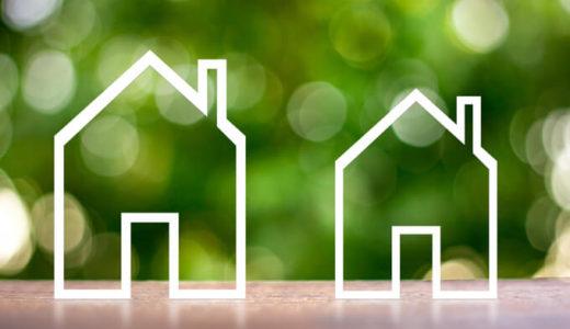 「建て替え」と「住み替え」の違いを徹底解説