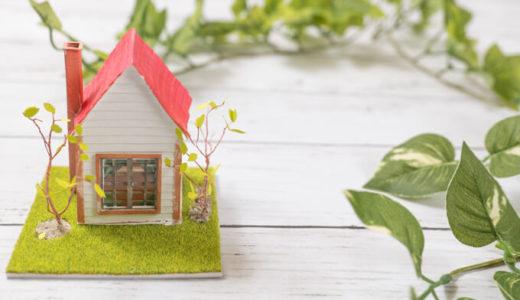 古い一軒家をお持ちの方は必見、建て替えの流れとは