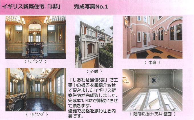 K&K建築工芸さん事例