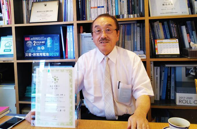 風水建築士認定書と木村社長