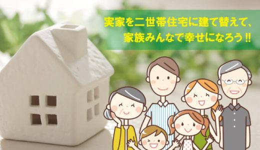 二世帯住宅に建て替えよう!プライバシー重視の間取りがオススメ