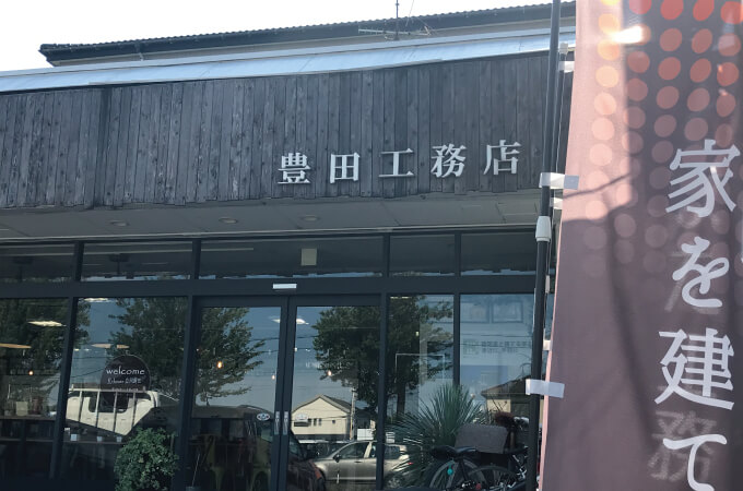 豊田工務店様の店舗外観