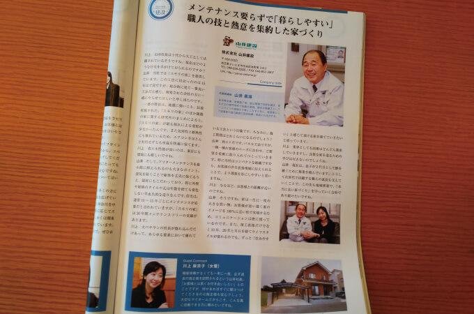 山井さんと女優の川上麻衣子さんの対談が載った雑誌