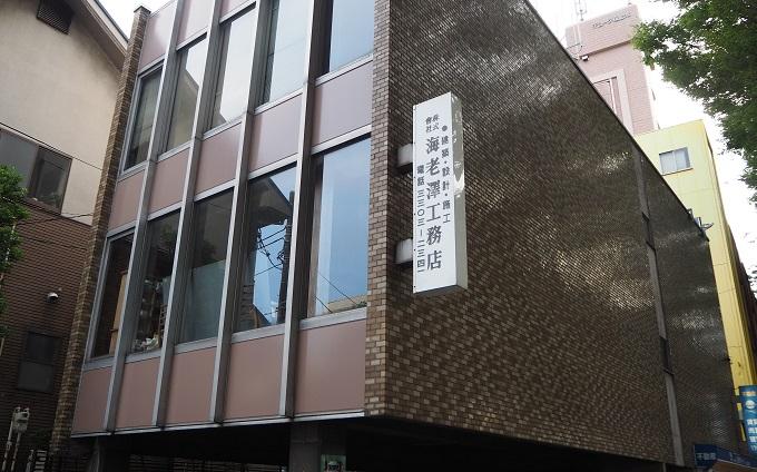 海老沢工務店 外観写真
