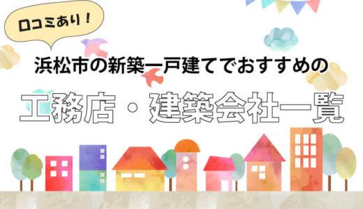 浜松市の新築一戸建てでおすすめの工務店・建築会社一覧(クチコミあり)