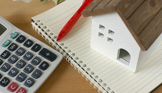 新築の諸費用って何?ローンは組める?支払い金額や内訳について解説
