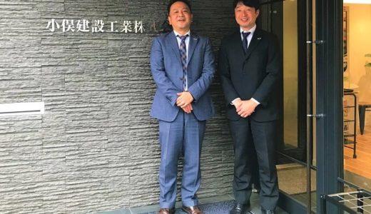 小俣建設工業株式会社