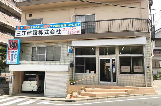 三江建設株式会社