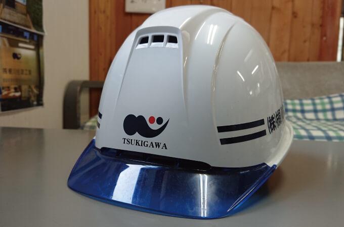 槻川住建工業様のヘルメット