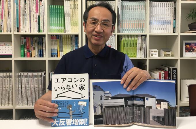 山田さんが書いた「エアコンのいらない家」