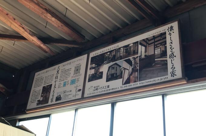 山崎ハウス工業さんがつくるお家の特徴