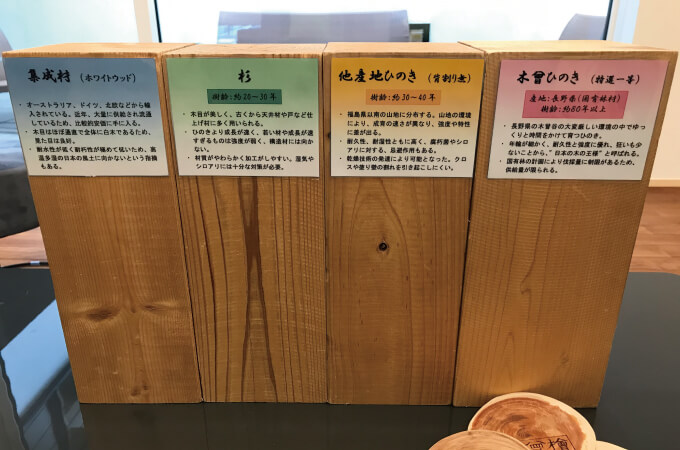 4種類の木材の実物