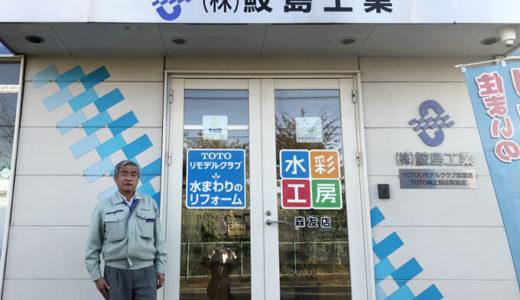 株式会社鮫島工業