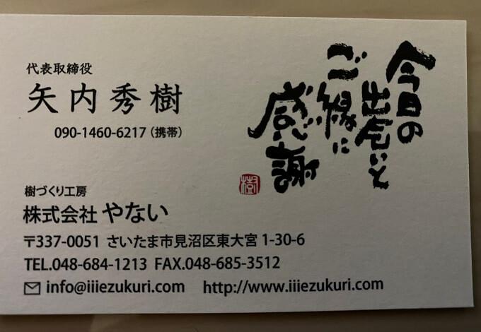 矢内社長の名刺