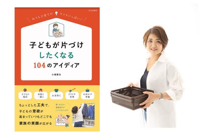 小堀 愛生さんと本