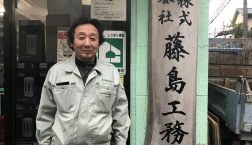 株式会社藤島工務店