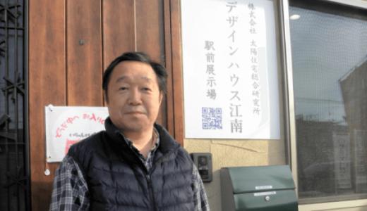 株式会社太陽住宅総合研究所(デザインハウス江南)