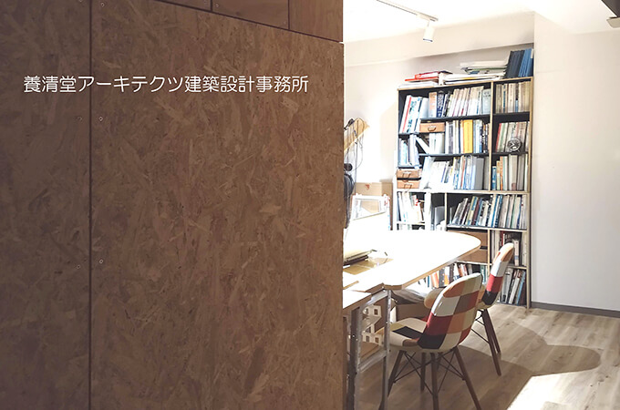 養清堂アーキテクツ建築設計事務所さんのオフィス