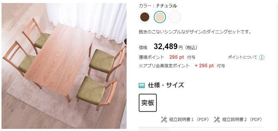 1~5万円のダイニングセット
