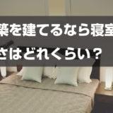 新築を建てるなら寝室の広さはどれくらい?|窓や照明にもこだわりを