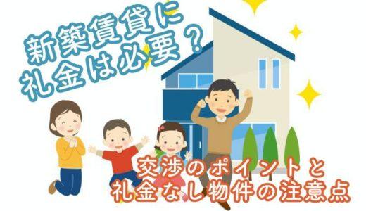 新築賃貸に礼金は必要?礼金交渉のポイントと礼金なし物件の注意点