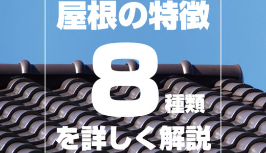 新築の屋根選びでお困りの方へ、屋根の特徴【全8種類】を詳しく解説