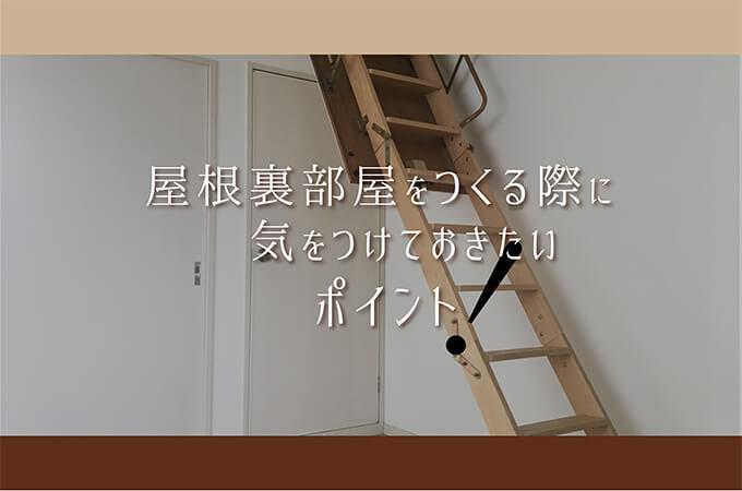 屋根裏部屋をつくる際に気をつけておきたいポイント
