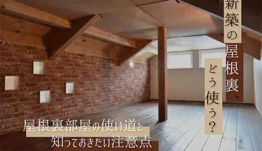 新築の屋根裏、どう使う?屋根裏部屋の使い道と知っておきたい注意点