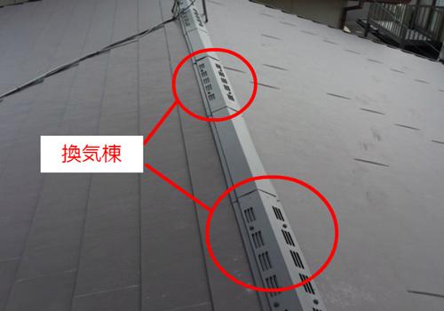 屋根裏の換気をするための換気口