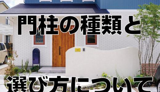 「新築の門柱はオシャレにしたい」、門柱の種類と選び方について