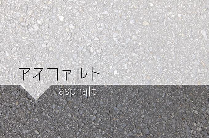 アスファルト