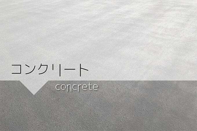 コンクリート