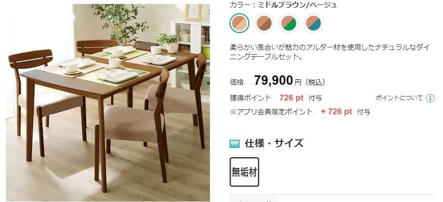 5~10万円のダイニングセット